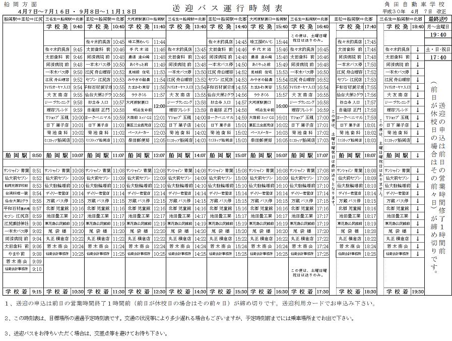 送迎バス運行時刻表 船岡方面 4月7日~7月16日・9月8日~11月18日