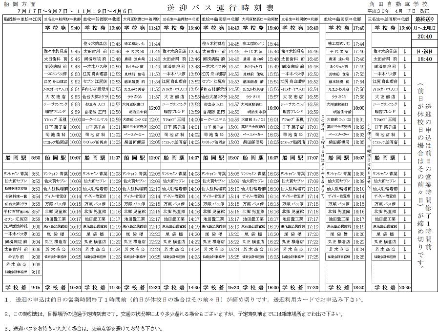 送迎バス運行時刻表 船岡方面 7月17日~9月7日・11月19日~4月6日