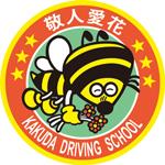 KAKUDA DRIVING SCHOOL Logo150