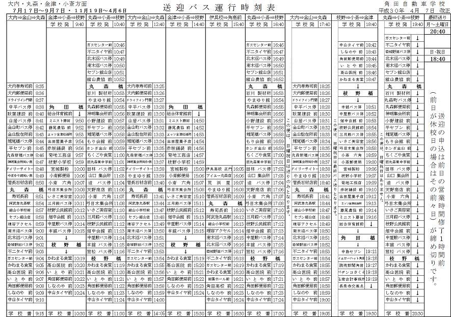 送迎バス運行時刻表 大内・丸森・金津・小齋方面 7月17日~9月7日・11月19日~4月6日