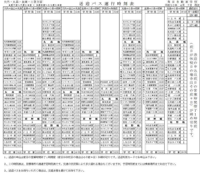 送迎バス運行時刻表 大内・丸森・金津・小齋方面 4月7日~7月16日・9月8日~11月18日