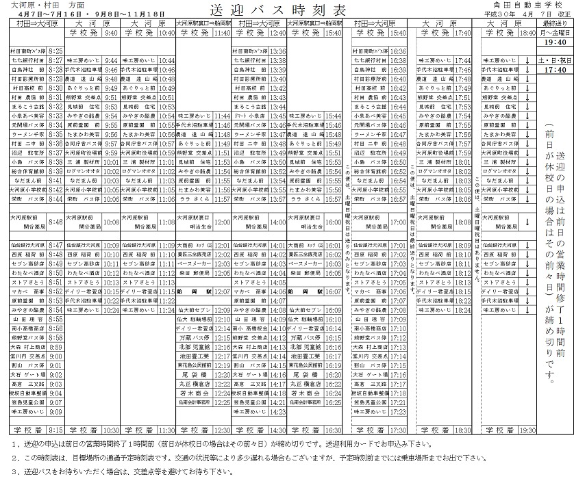 送迎バス運行時刻表 大河原・村田方面 4月7日~7月16日・9月8日~11月18日