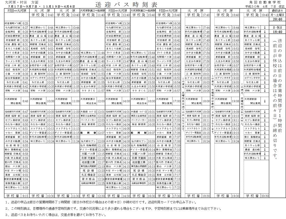 送迎バス運行時刻表 大河原・村田方面 7月17日~9月7日・11月19日~4月6日