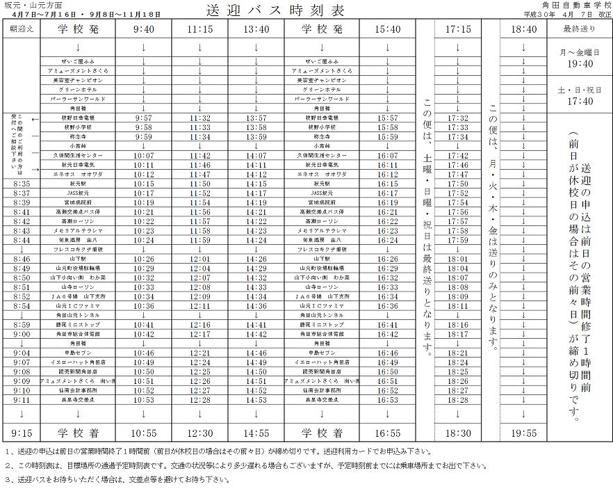 送迎バス運行時刻表 坂元・山元方面 4月7日~7月16日・9月8日~11月18日