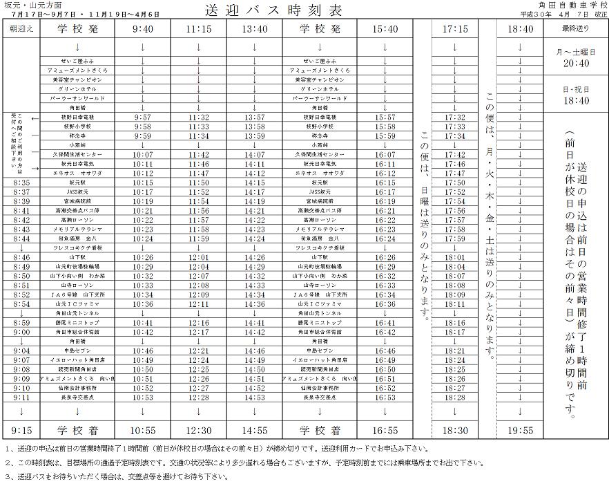 送迎バス運行時刻表 坂元・山元方面 7月17日~9月7日・11月19日~4月6日
